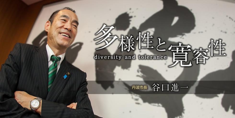 多様性と寛容性 谷口進一