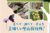 兵庫、丹波の里山探検チラシ(表)
