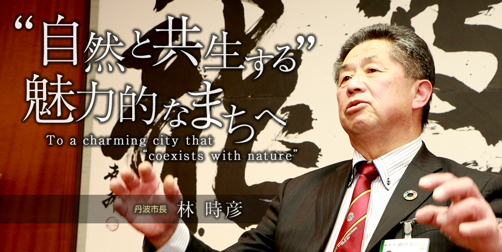 """""""自然と共生する""""魅力的なまちへ 林 時彦"""